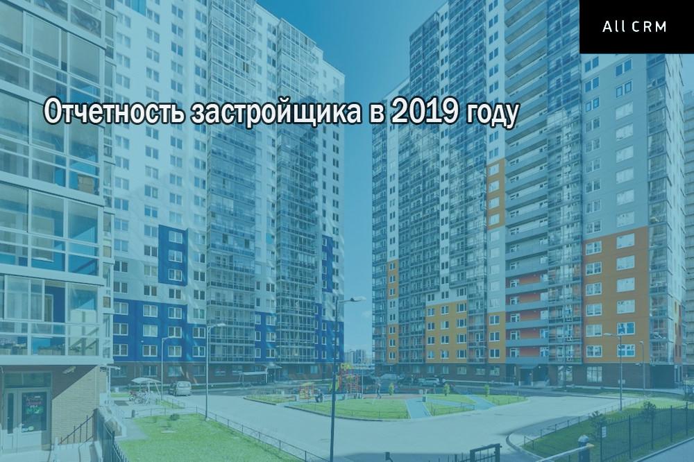 otchetnost-zastrojshchika-v-2019-godu